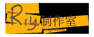 Riy制作室 Design Works